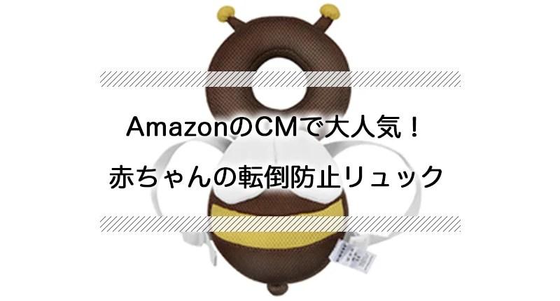 Amazon 大人気 赤ちゃん転倒防止 リュック