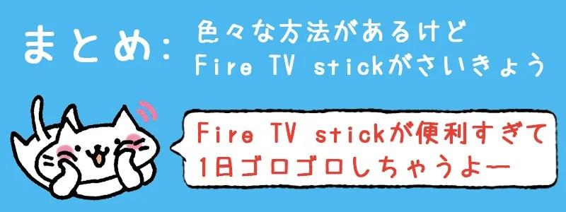 プライムビデオをテレビで視聴する方法まとめ