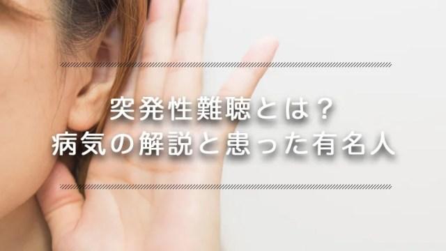 突発性難聴とは?患ったことのある有名人まとめ