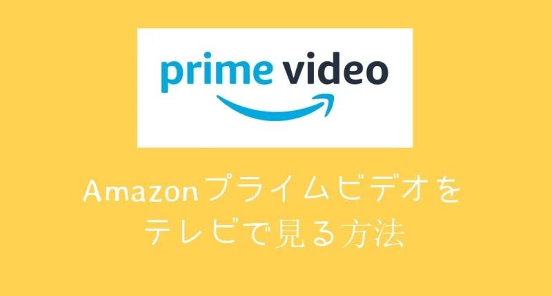 アマゾン プライム ビデオ を テレビ で 見る に は