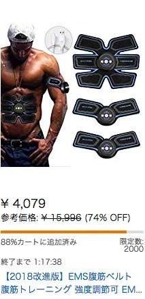Amazonタイムセール74%off