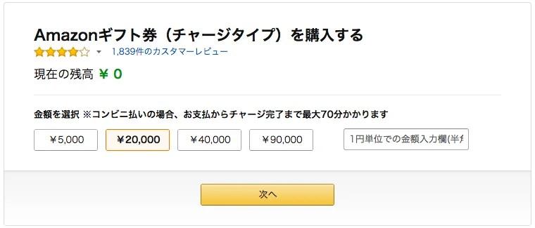 Amazonギフト券チャージ手順2