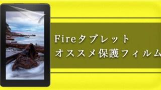 Fireタブレット オススメの保護フィルム