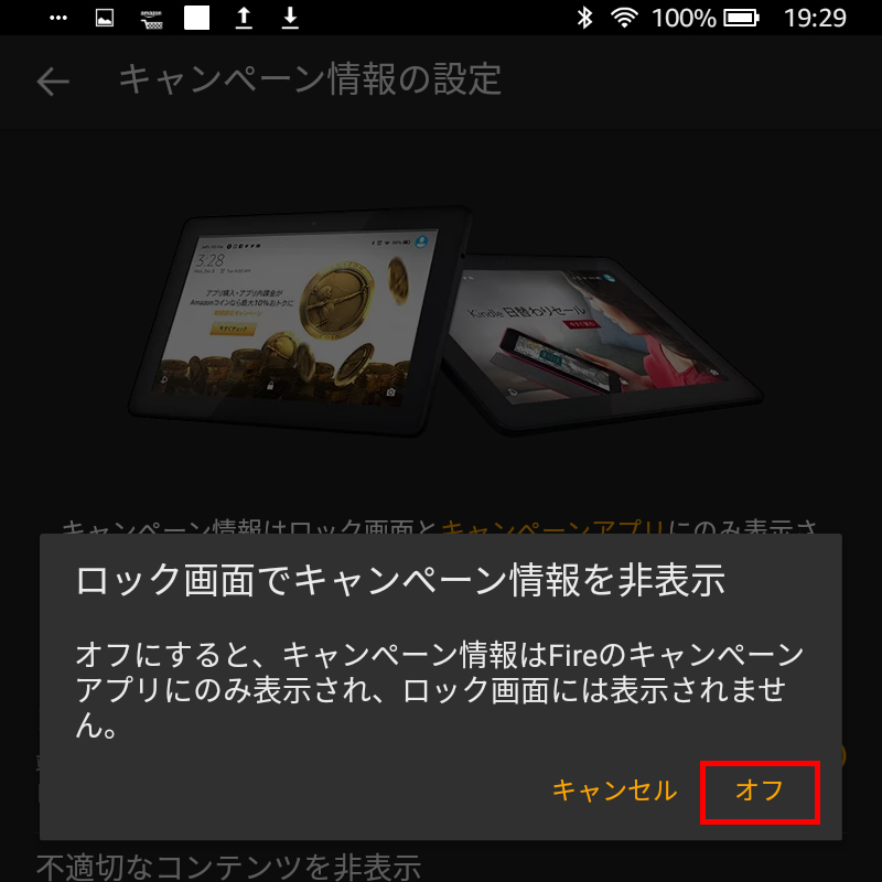 AmazonFireTablet広告を非表示にする方法6