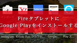 Fireタブレット GooglePlay インストール