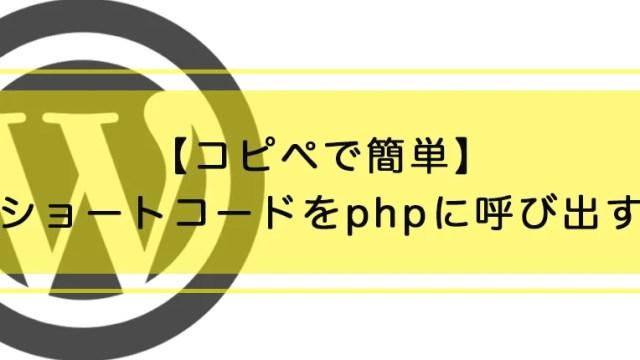 コピペで簡単!ショートコードをphpで呼び出す方法