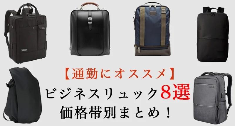 オススメの通勤バッグを価格帯別で紹介!
