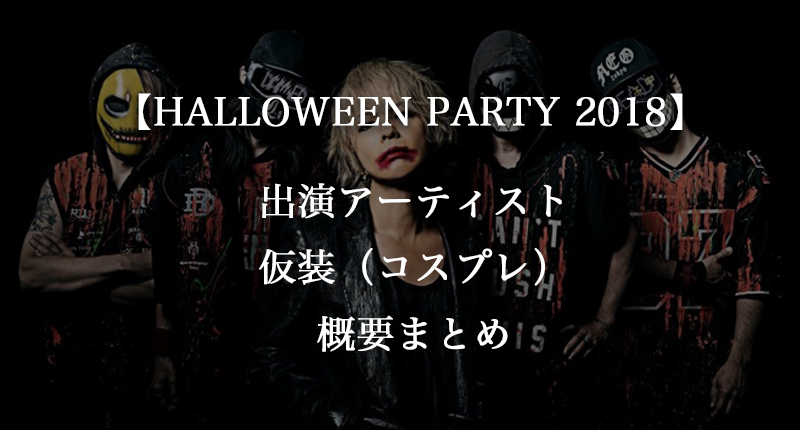 Haloween party 2018 まとめ