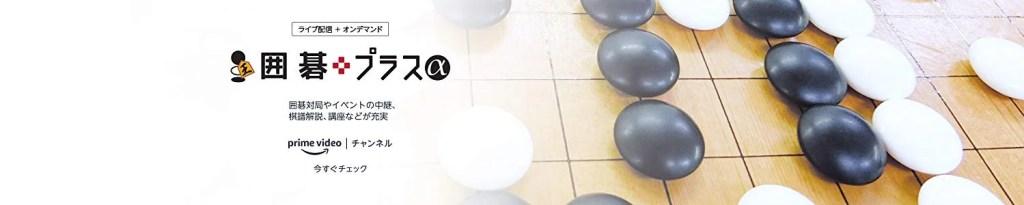 プライムビデオチャンネル | 囲碁プラスアルファ