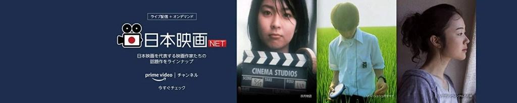 プライムビデオチャンネル | 日本映画NET