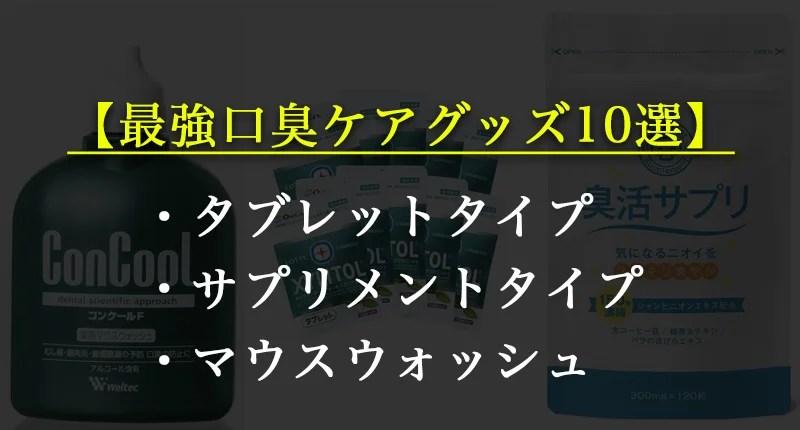 【2018最新】最強の人気口臭ケアグッズ10選【サプリ/タブレット/マウスウォッシュ】