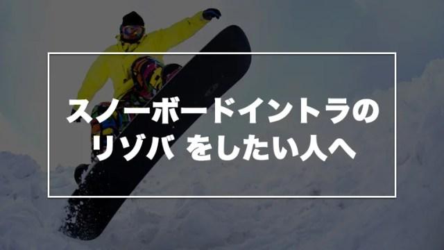 スノーボードインストラクターのなり方、仕事内容、給与を解説【元イントラの実体験】