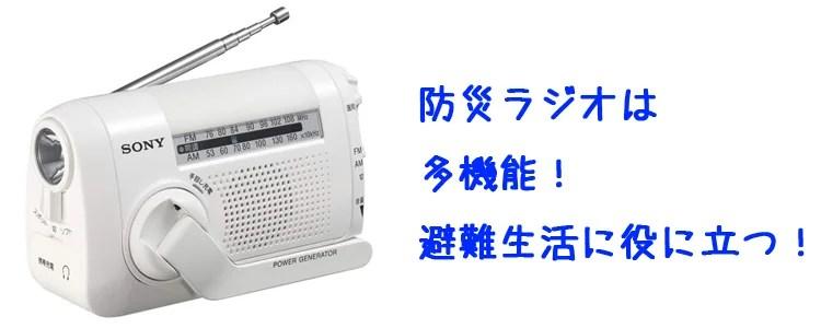 防災ラジオとは