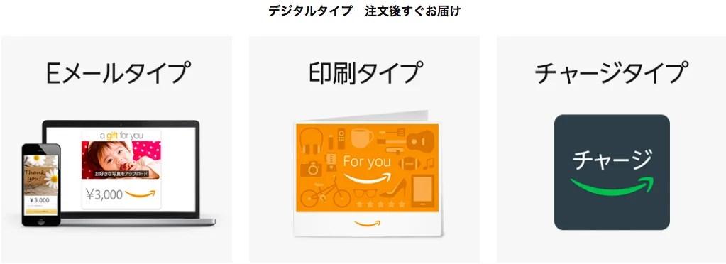 デジタルタイプ Amazonギフト券