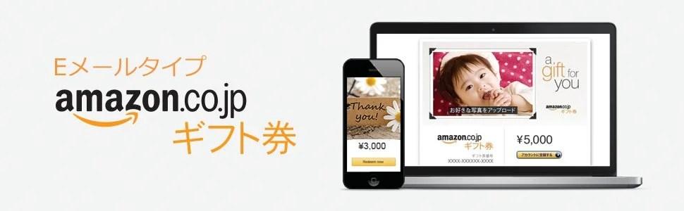 Amazonギフト券 Eメールタイプ