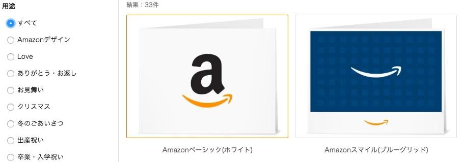 Amazonギフト券 印刷タイプのデザイン