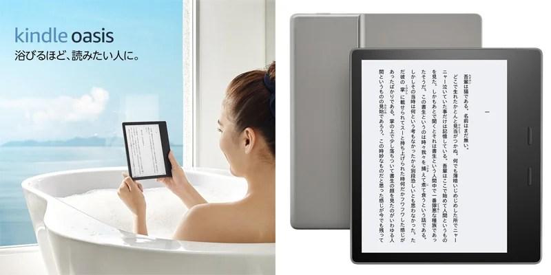 Kindle Oasisを徹底比較