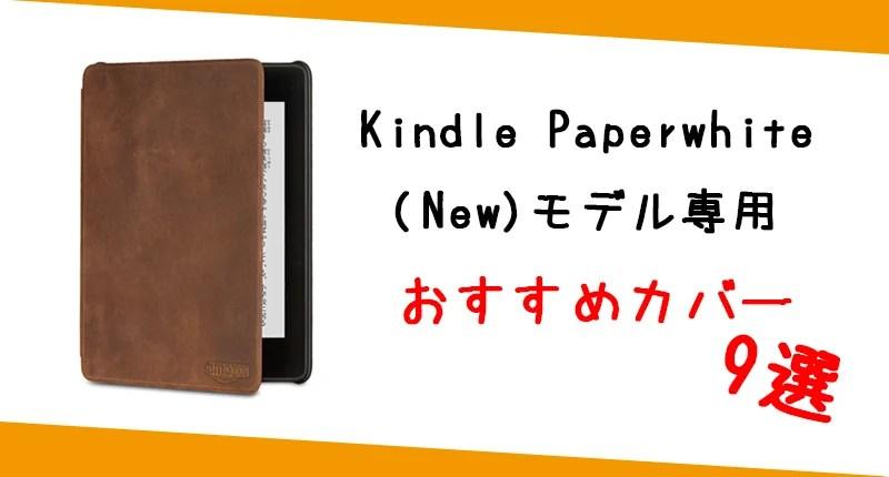 Kindle Paperwhite(Newモデル)第10世代用カバーおすすめ9選【軽さ・機能で選ぶ】