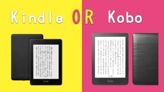 Amazon Kindleと楽天Kobo