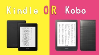 Amazon Kindleと楽天Kobo