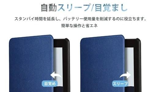 Kindleカバーの機能はどんなものがあるか
