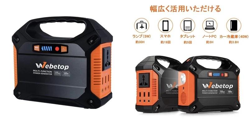 Webetop ポータブル電源 42000mAh/155Wh