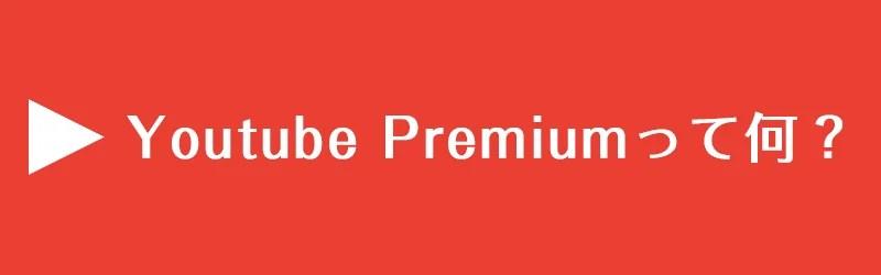 Youtube Premiumとは