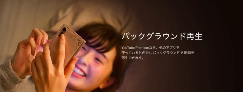 Premiumサービス3 : バックグラウンド再生