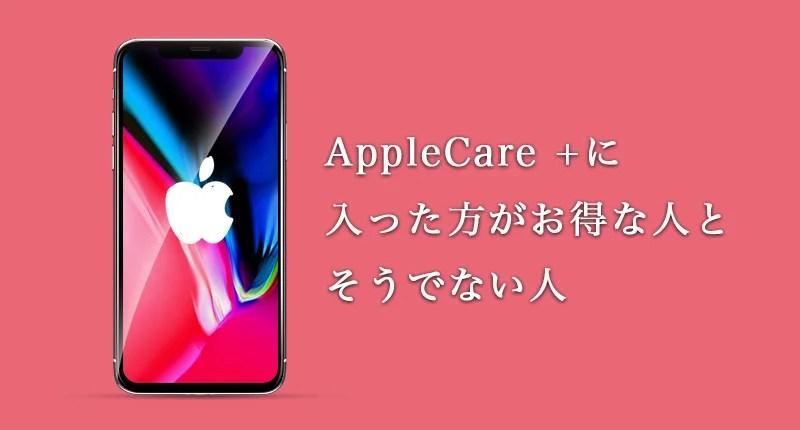 iPhoneユーザーはAppleCare+に入るべき?補償内容をやさしく解説します