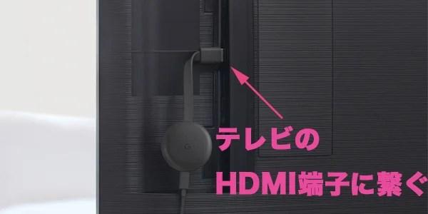 ChromecastをHDMI端子につなぐ