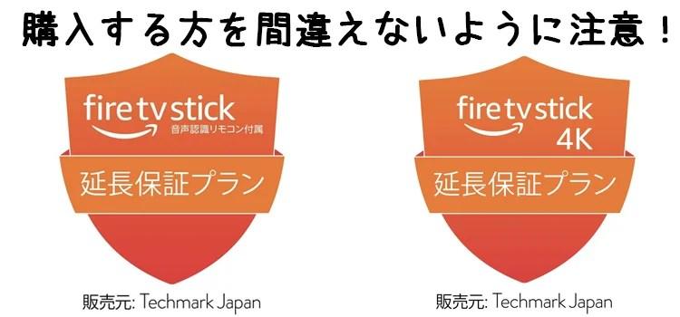 Fire TV Stick延長保証プランを確認
