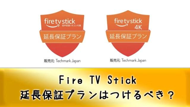 Fire TV Stickの延長保証は入るべき?評判は?【購入する前に確認を!】