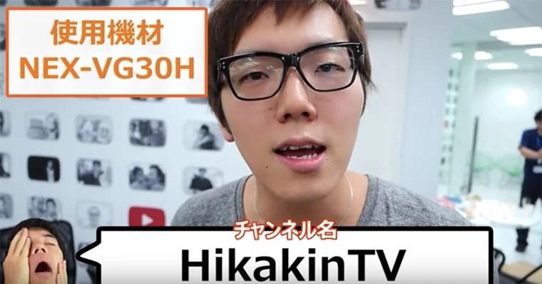 ヒカキン使用カメラ2:SONY NEX-VG30H