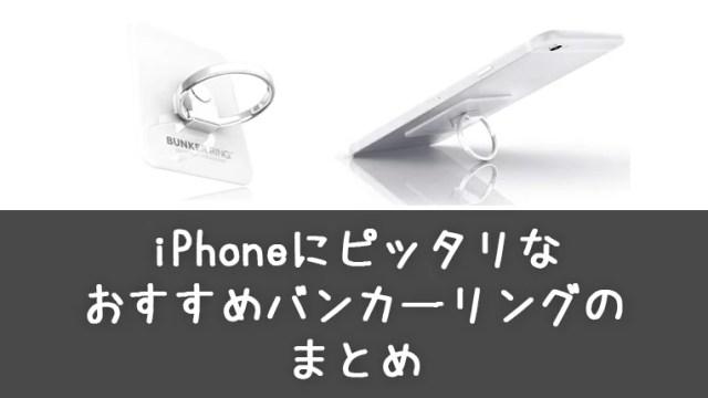 【iPhoneにピッタリ】シンプルで格安なおすすめバンカーリング10選【最新】