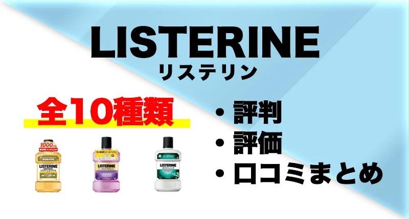 LISTERINE(リステリン)シリーズの評判・評価・口コミのまとめ | 比較有り