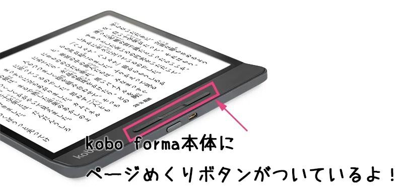 kobo formaはページめくりボタンがついている