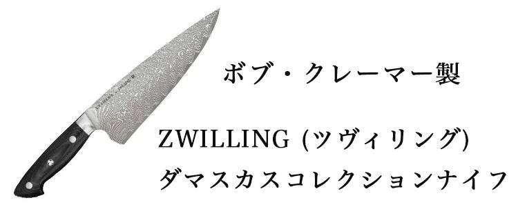 ボブクレーマー製 ZWILLINGナイフ