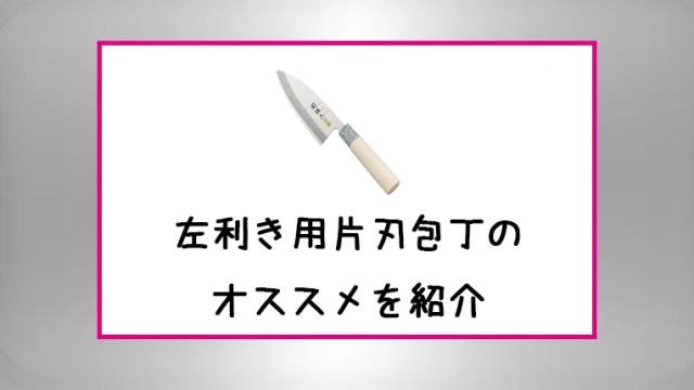 左利きの人におすすめの片刃包丁は貝印の関孫六シリーズ!【コスパ抜群】