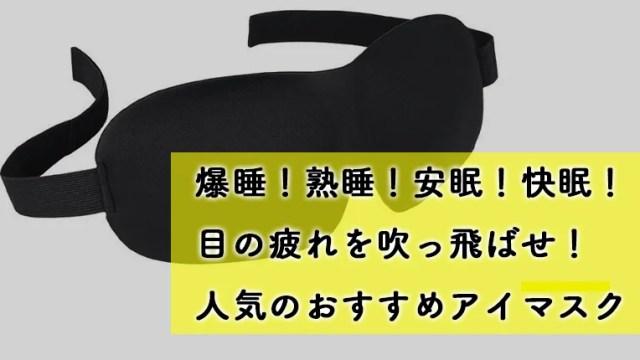 【最新】爆睡できるおすすめの人気アイマスク8選   安眠・快眠を手に入れる!