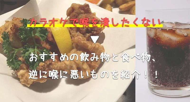 カラオケで喉に優しいおすすめの飲み物と食べ物はこれだ!【喉に悪いものも紹介】