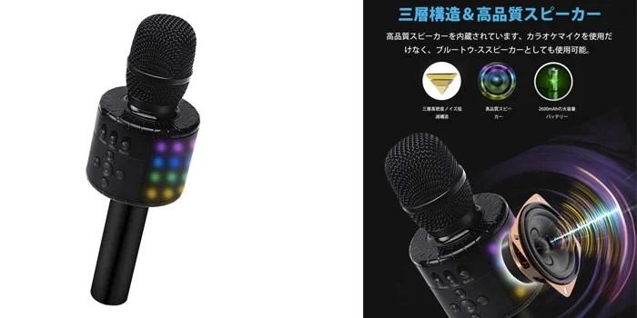 【Verkstar】 LEDライト付き カラオケマイク