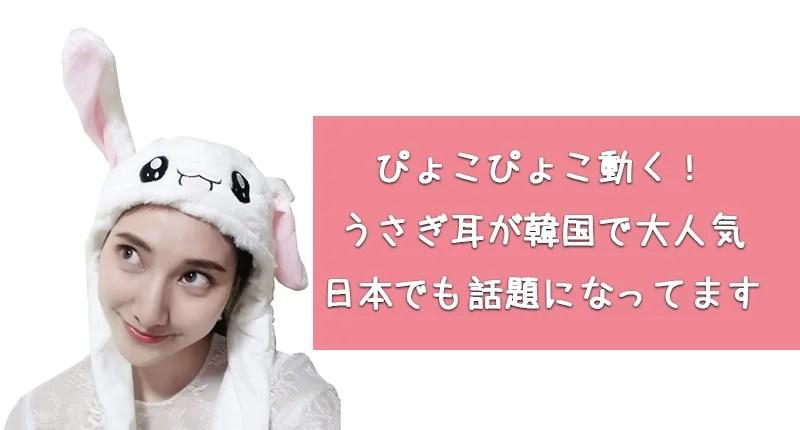 うさぎの耳がぴょこぴょこ動いて可愛い!話題の帽子がどこで買えるかを調査【韓国で大人気】