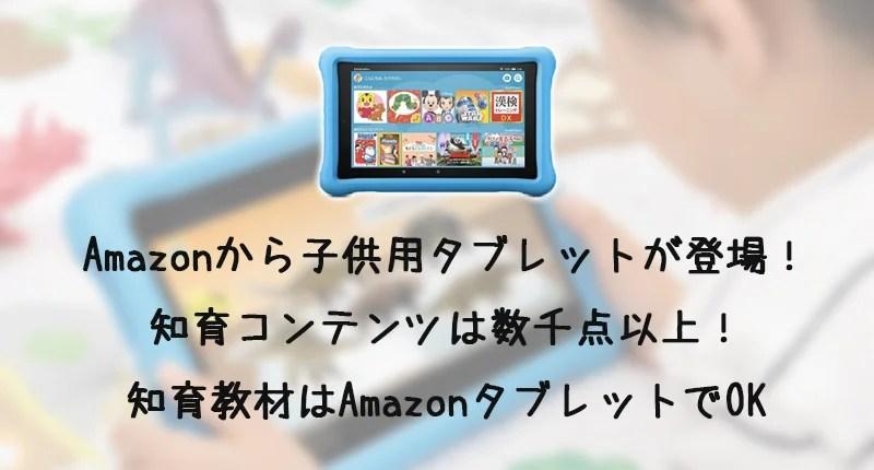 子供用タブレットは「Fire HD8 キッズモデル」で決まり!【遊び・学び・知育に最適で保証も手厚い】