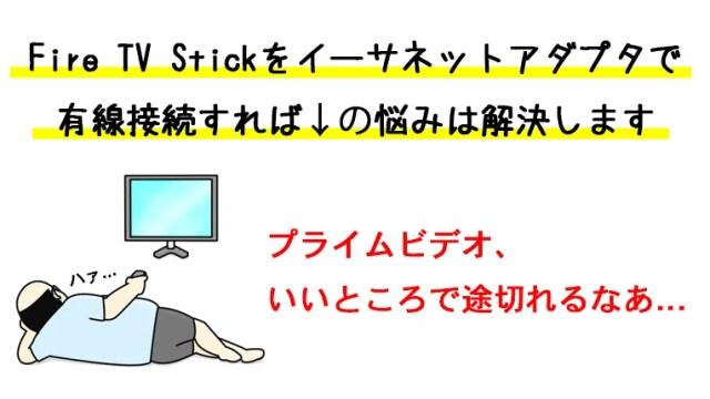 プライムビデオが止まる・安定しない、そんな時はAmazonイーサネットアダプタで有線接続!