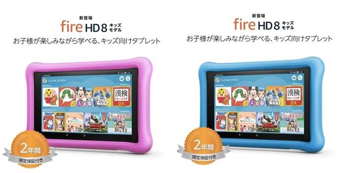 子供用のタブレット「Fire HD8 キッズモデル」
