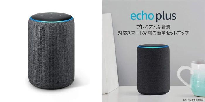 3位 Echo Plus