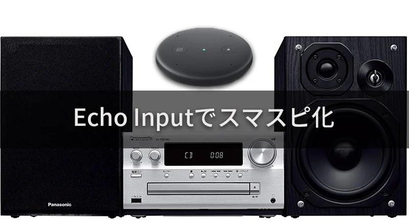 Echo Inputは手持ちのスピーカーをEchoに変身させる優れもの!【口コミあり】