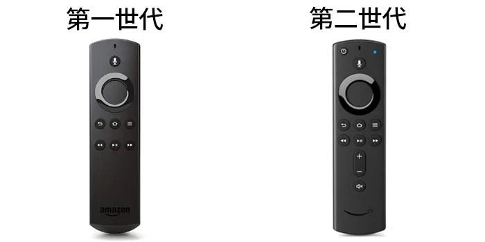 Fire TV Stick 第一世代と第二世代