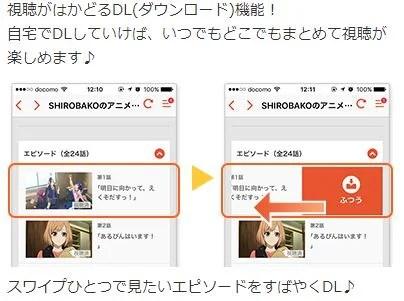 dアニメは動画のDLが可能