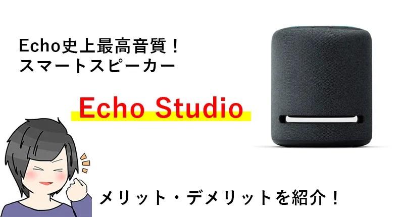 2019最新 | Echo Studioの性能は?メリット・デメリットをていねいに解説【圧倒的なサウンド】